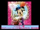 【試聴】ディズニー 声の王子様 第2章~Lo