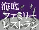 【手書き遊戯王ZEXAL】海底ファミリーレス