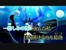 【ニコカラ】 深海少女-Acoustic Guitar- 【off Vocal】