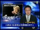 【新唐人】クリントン長官訪中 崩壊を恐れ