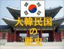 韓国の立派な歴史、日本人に教えてやるよ!