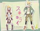 【巡音ルカ KAITO】 スキキライ 【カバー】