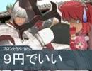 【ガッデム】鬼と宴とB級ホラークトゥルフ!【節分】 Part:1