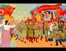 朝鮮人民軍合唱団 『中国人民解放軍歌』