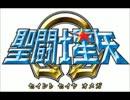 Webラジオ 聖闘士星矢Ω 第02回 2012/09/06 放送