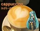 【初音ミクオリジナル曲】『cappuccino(かぷちーの)』FULL【あわあわ】