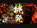 【戦国大戦】 挑発甘利ワラ VS 華麗で良い漢 【従一位A】
