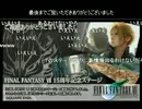 [FF7]ファイナルファンタジー7 / 15周年記念ステージ