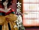 『吉原ラメント』を歌ってみた【ヲタみんver.】