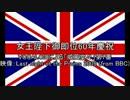 【女王陛下御即位60年慶祝】VOCALOIDによる「威風堂々第1番」【VOCALOPROMS】