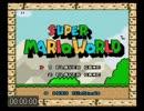 スーパーマリオワールドRTA 10:29.57 (ヨッシーバグ有り) thumbnail