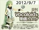 【日刊VOCALOID系動画カタログ】オリジナル曲&PVほぼ全部 2012年9月7日