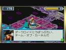 ロックマンエグゼ5 チーム オブ カーネル を実況プレイ part4