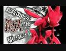 【ポケモンBW2】総統閣下が鉄クズ酷使して駆け抜ける 後編【グッサム】