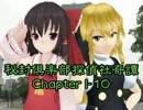【ゆっくりクトゥルフ】蓮子とメリーの秘封倶楽部探偵社奇譚 10