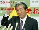 民主代表選、ウンコマスター赤松「推薦人20人確保」