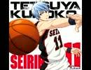 黒子のバスケ キャラクターソング SOLO SERIES Vol.1 黒子テツヤ
