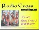 【Radio Cross】佐倉綾音のひとかな03