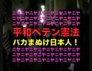 頑張れ日本!>ゲルマン人(シナ人)の侵入!
