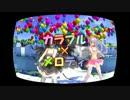 天使ちゃんと悪魔ちゃんでカラフルメロディ【MMD】 thumbnail