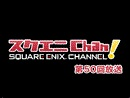 WEBラジオ「スクエニChan!」 第50回放送