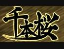 【歌わせて】千本桜@片霧烈火【頂きました】 thumbnail