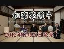 【予告】 和楽花道中 【PVのPV】