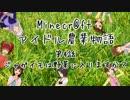 【Minecr@ft】アイドル農業物語 第4話【新作物!】