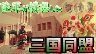 【ゆっくり歴史解説】 日米交渉-1941-