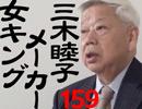 人気の「椎名裁定」動画 2本 - ...