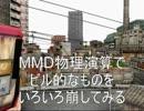 【MMD】物理演算でビルを爆破したりしてみた【試作続編】