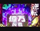 パチンコ「CR人生ゲーム」  ルーレット2回転目