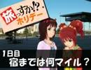 旅っすか!?ホリデー -03- 1日目 C Part