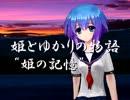 【結月ゆかり・蒼姫ラピス】姫の記憶(姫とゆかりの物語)