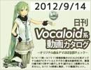 【日刊VOCALOID系動画カタログ】オリジナル曲&PVほぼ全部 2012年9月14日