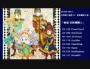 【KORG M01】世界樹の迷宮Ⅳ・通常戦闘3曲