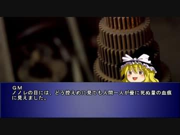 【クトゥルフTRPG】風変わりな旅行 3st