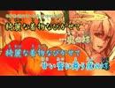【ニコカラ】雨夢楼_on(完全版)【鏡音リン・初音ミク】[ひとしずくP]