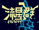 キラキラ動画流星群【再うp】