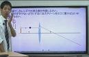【実践クラス】 中学1年生理科 光の性質ー3回目 【アオイ...