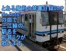 初音ミクがとある魔術の禁書目録IIOPで三江線の駅名を歌いました。