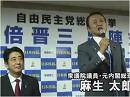 【自民党総裁選】9.14 安倍晋三衆議院議員出陣式[桜H24/9/17]