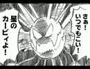 コロコロ好き(ryが「星のカービィWii」漫画描いてみた その3