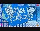 【初音ミク】眠れない夜とアンダンテ【オ