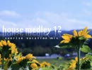 ほぼhouseメドレー12 ~sunrise vacation mix~