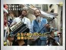 【新唐人】中国の被災地で日本人青年がボ