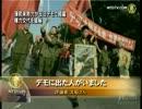 【新唐人】薄熙来勢力が反日デモで暗躍 権