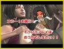 【実況】バイオ4*ヘタレオン成長メモφ('ω') Part51
