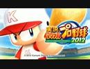 【パワプロ2012】秋季全国大会決勝【BGM】