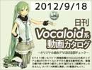 【日刊VOCALOID系動画カタログ】オリジナル曲&PVほぼ全部 2012年9月18日